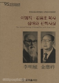 이명직 김응조 목사 생애와 신학사상