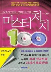 마스터 처치 100