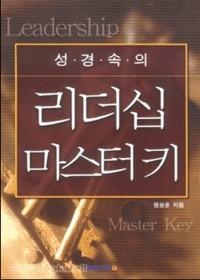 성경속의 리더십 마스터 키