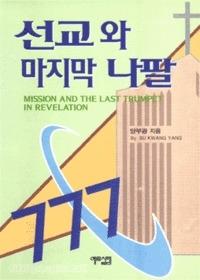 선교와 마지막 나팔
