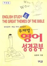 주제별 영어성경공부 (학생용)