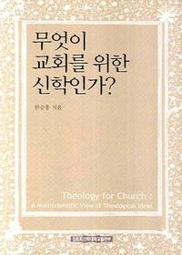 무엇이 교회를 위한 신학인가?