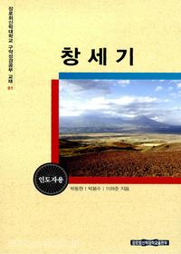 창세기 (인도자용) - 장로회신학대학교 구약성경공부 교재 01
