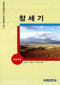 창세기 (학습자용) - 장로회신학대학교 구약성경공부 교재 01