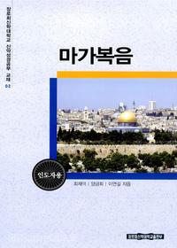 마가복음 (인도자용) - 장로회신학대학교 신약성경공부 교재 02