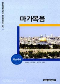 마가복음 (학습자용) - 장로회신학대학교 신약성경공부 교재 02