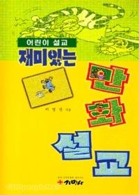 재미있는 만화 설교-어린이 설교