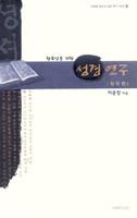 한국인을 위한 성경연구 - 이문장 교수의 성경연구 시리즈1(원리편)