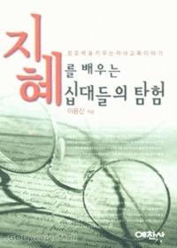 지혜를 배우는 십대들의 탐험 - 예찬믿음 202