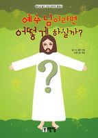 예수님이라면 어떻게 하실까? (모퉁이돌)