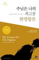 [개정판] 주님은 나의 최고봉 (한영합본)