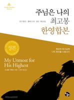 주님은 나의 최고봉 : 한영합본 (미니북)