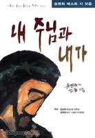 내 주님과 내가 - 송명희 베스트 시 모음
