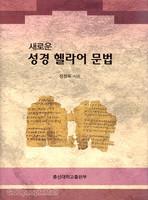 새로운 성경 헬라어 문법