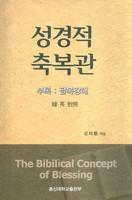 성경적 축복관 (한영합본)