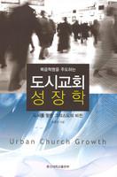 도시교회 성장학 - 복음혁명을 주도하는