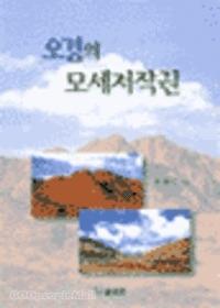 오경의 모세저작권