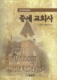 원 자료 중심의 중세 교회사