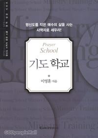 기도 학교 - MTS 평신도 사역자 훈련스쿨
