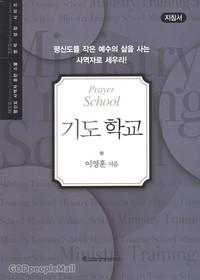 기도 학교 (지침서) - MTS 평신도 사역자 훈련스쿨