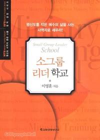 소그룹 리더 학교 - MTS 평신도 사역자 훈련스쿨