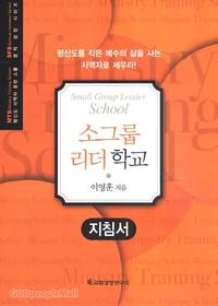 소그룹 리더 학교(지침서) - MTS 평신도 사역자 훈련스쿨
