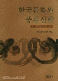 한국문화와 풍류신학 : 유동식 신학의 조감도