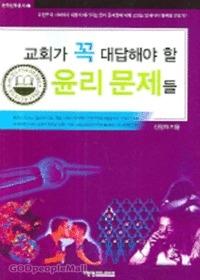 교회가 꼭 대답해야 할 윤리 문제들 - 한국신학총서 4