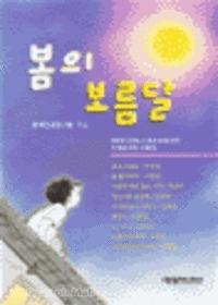 봄의 보름달 : B@SE 2000 기독문화공모전 만화당선작 모음집