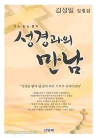 [개정판]성경과의 만남