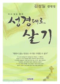 [개정판]성경대로 살기