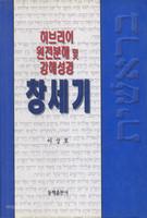 창세기 - 히브리어 원전분해 및 강해성경
