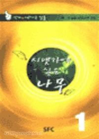 시냇가에 심은 나무 1단계 - 자라가는 알돌 (중고 알돌 성경공부 교재)