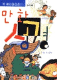 만화 성경 : 창세기편 - 북 애니메이션 1