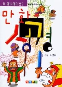 만화 성경 : 출애굽기 ~ 민수기편 - 북 애니메이션 2