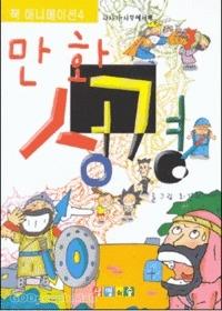 만화 성경 : 사사기 ~ 사무엘서편 - 북 애니메이션 4