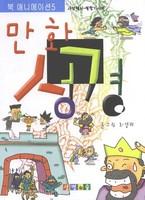 만화 성경 : 사무엘서 ~ 열왕기서편 - 북 애니메이션 5