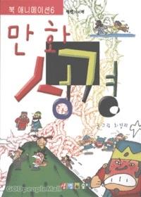 만화 성경 : 열왕기서편 - 북 애니메이션 6