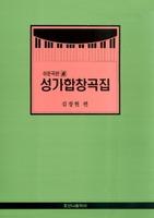 성가합창곡집 8 - 쉬운곡편 (악보)