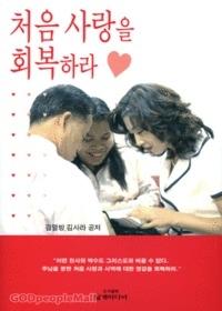 [개정판] 처음 사랑을 회복하라