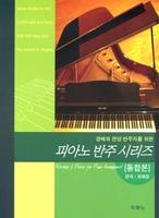 경배와 찬양 반주자를 위한 피아노 반주 시리즈(통합본)