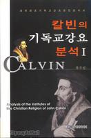 칼빈의 기독교강요 분석1