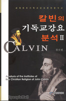 칼빈의 기독교강요 분석2