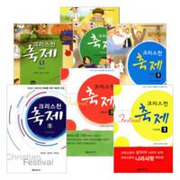크리스천 축제 시리즈 세트(워크북3권   가이드북3권)