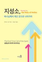 [개정판] 지성소, 하나님께서 계신 곳으로 나아가라