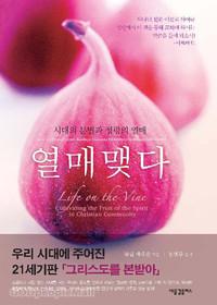 열매맺다 (무선보급형) - 시대의 분별과 성령의 열매 (2010 올해의 신앙도서)