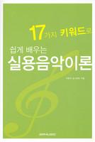 17가지 키워드로 쉽게 배우는 실용음악이론
