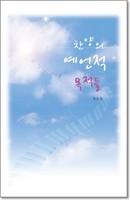 [개정판] 찬양의 예언적 목적들