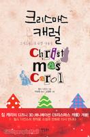 크리스마스 캐럴 - 크리스마스의 유령 이야기