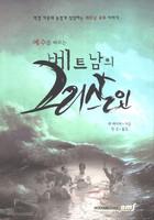 [개정판] 베트남의 그리스도인